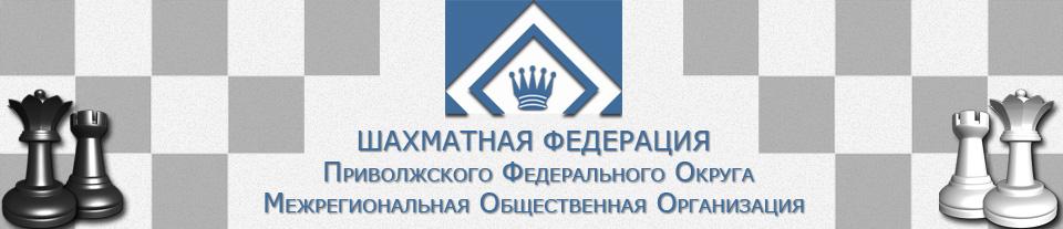 Шахматная Федерация