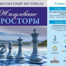 Шахматный фестиваль «Жигулевские просторы».
