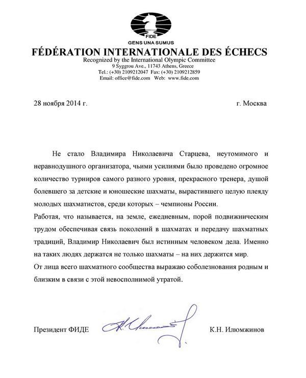 Соболезнования Илюмжинова
