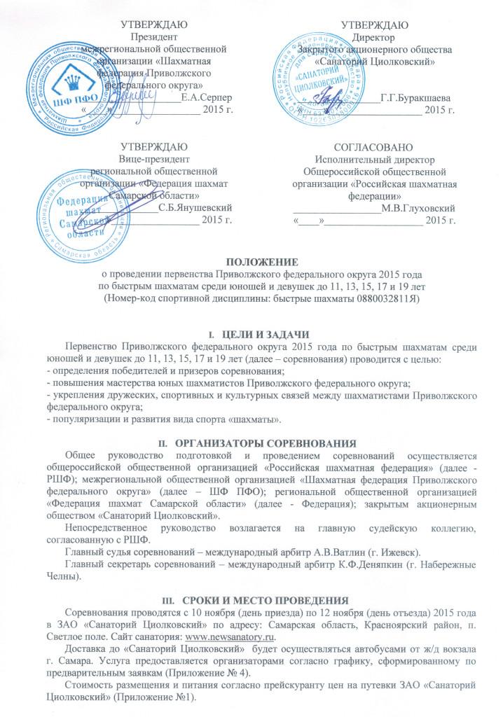 Скан_БШ_1 страница
