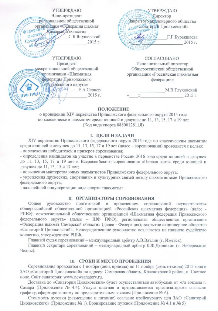 Скан_КШ_1 страница