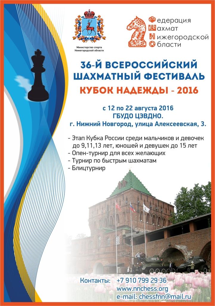 402418_Афиша Кубок надежды - 2016.jpg