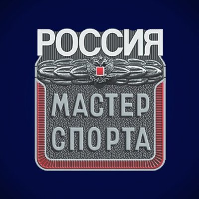 1487254953_znak-master-sporta-rossii-e1530263262251