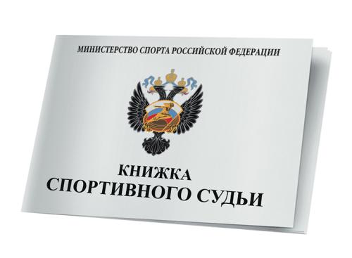 книжка-спортивного-судьи-e1508773678567