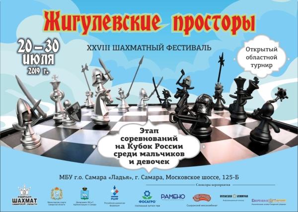Жигулевские2019-афиша1(1)