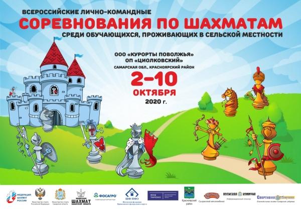 Афиша-сельские2020-3 (2)