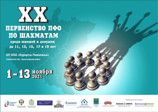 Афиша ПФО2021-3